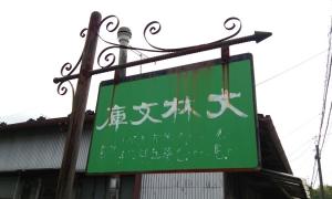 【No.9】大林文庫…ノスタルジックな看板