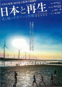 上映会「日本と再生-光と風のギガワット作戦」|6月3日(土) 三春交流館まほら